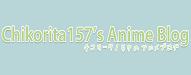 Chikorita 157's Anime Blog